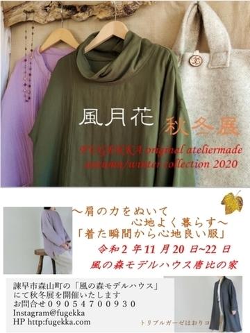 2020akifuyu4.jpg